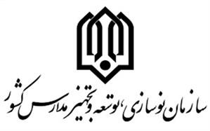جوابیه اداره کل نوسازی مدارس استان سیستان و بلوچستان به یک خبر جعلی + سند