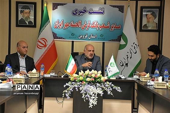 نشست خبری مدیرشعب بانک مهر ایران در استان قزوین