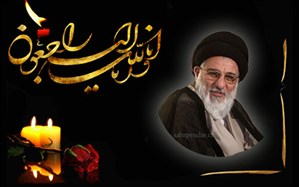 پیام وزیر فرهنگ و ارشاد اسلامی درپی درگذشت آیتالله هاشمی شاهرودی