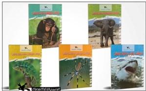 آشنایی با «حیوانات دانشمند» در مجموعه 5 جلدی کانون