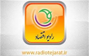 جدول پخش برنامه های رادیو  اقتصاد