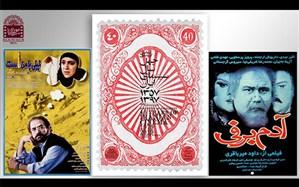زمستانه چهل سال سینمای ایران با «آدم برفی»