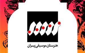 پاسداشت صدسالگی «هنرستان موسیقی تهران» برگزار می شود