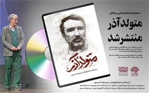 مستند«متولد آذر» جدیدترین محصول سازمان سینمایی حوزه هنری منتشر شد