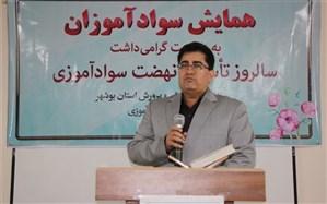 حضور فعال ۳۰۰۰ سوادآموز استان بوشهر در برنامههای فرهنگی