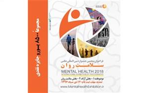 تمدید فراخوان پنجمین جشنواره عکس «سلامت روان»