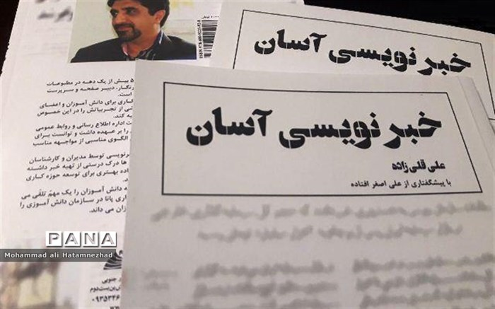 کتاب خبر نویسی اسان