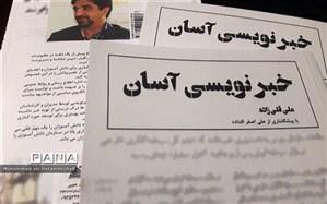 "کتاب "" خبرنویسی آسان "" توسط فرهنگی بجنوردی چاپ شد"