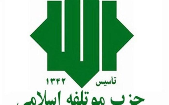 بادامچیان رئیس شورای مرکزی حزب موتلفه اسلامی شد