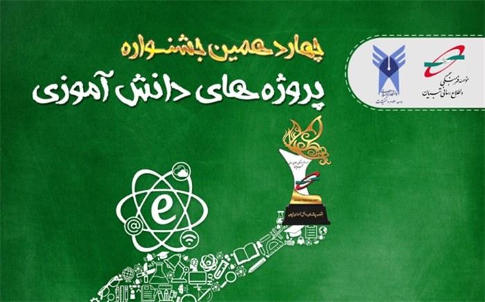 اعلام برنامههای چهاردهمین جشنواره پروژههای دانشآموزی تبیان