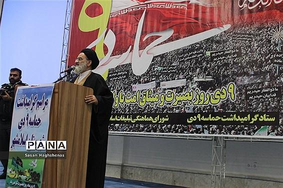 گرامیداشت حماسه مردمی نهم دی در اسلامشهر