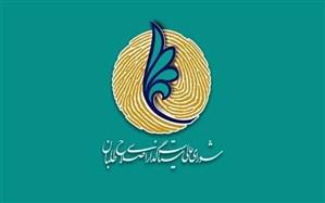 تاکید شورای عالی سیاستگذاری اصلاحات بر حضور اصلاحطلبان در انتخابات