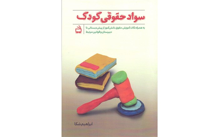 کتاب انتشارات مدرسه