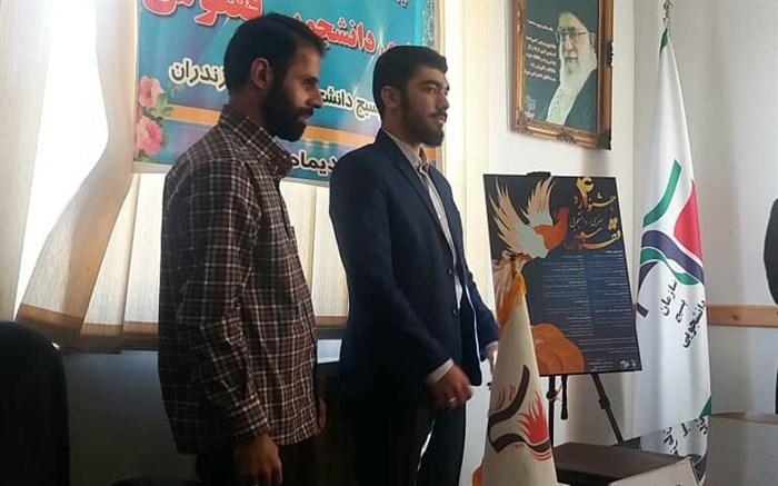 جشنواره هنری دانشجویی ققنوس
