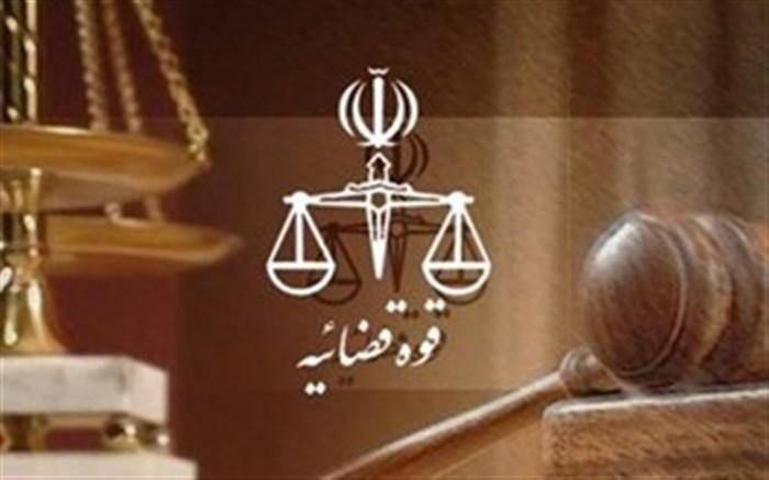 حکم دادگاه