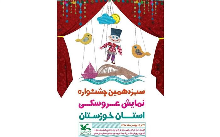 سیزدهمین جشنواره نمایش عروسکی استان خوزستان در اهواز برگزار میشود