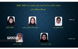 راهیابی دانش آموزان دختر آبادان به مرحله دوم المپیاد بین المللی  ریاضی فرمول وحدت2019-2018