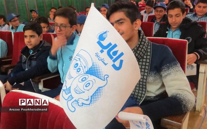 برگزاری همایش داناب (طرح ملی دانش آموزی نجات آب) در یزد