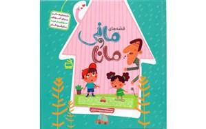 «قصههای مانی و مانا» منتشر شد