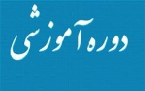 دوره آموزشی تخصصی ویژه کارکنان شهرداریهای استان بوشهر برگزار میشود