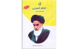 کتاب صوتی «امام خمینی» منتشر شد