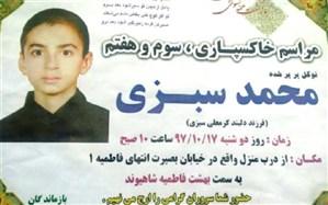 وداع باشکوه و حزن انگیز با دانشآموز محمد سبزی