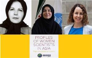 سه ایرانی در فهرست 50 دانشمند زن آسیا