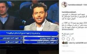سوتی جدید محمدرضا گلزار در مسابقه برنده باش