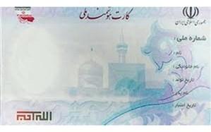 500 هزار نفر  فاقد کارت ملی هوشمند در فارس