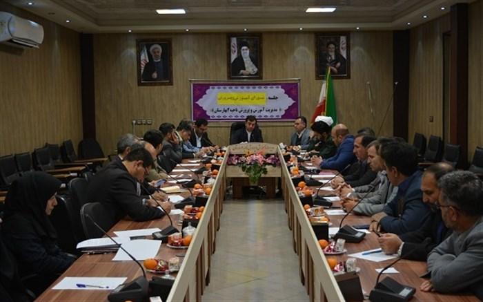 برگزاری جلسه شورای آموزش و پرورش ناحیه 2 بهارستان