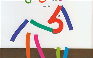 انتشار کتاب «عددهای من» برای آموزش اعداد به کودکان