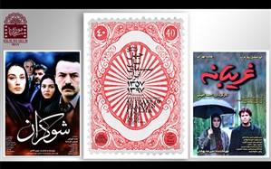 دو فیلم با بازی هدیه تهرانی در سیزدهمین برنامه چهل سال سینمای ایران