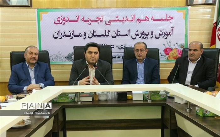 هم اندیشی آموزش و پرورش مازندران و گلستان