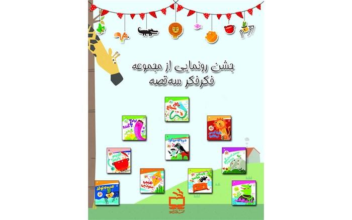 رونمایی کتابهای انتشارات مدرسه
