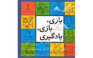 پروژه « بازی و یادگیری » در 100 مدرسه ابتدایی استان کردستان اجرا می شود