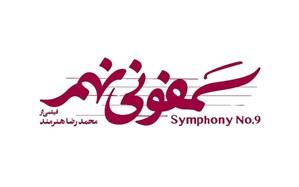 بازگشت  محمدرضا هنرمند به سینما بعد از 17 سال با سمفونی نهم