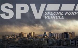 پایان بی نتیجه یک نشست؛ زمان اعلام SPV هنوز مشخص نیست