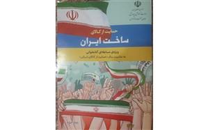 معاون سواد آموزی قم: مسابقه کتاب خوانی با موضوع حمایت از کالای ساخت ایران