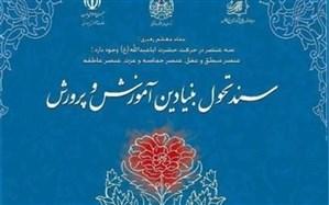 تبیین برنامه ها و مأموریت های معاونت آموزش متوسطه شهر تهران
