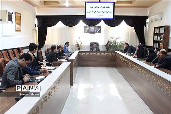 جلسه شورای برنامهریزی سازمان دانشآموزی مازندران