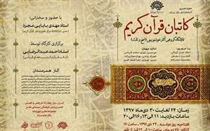 نمایشگاه گروهی آثار خوشنویسی « کاتبان قرآن کریم»  در آذربایجان شرقی برگزار می شود
