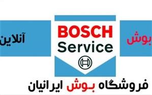 انواع خدمات در مرکز تعمیرات کولر گازی بوش ایرانیان