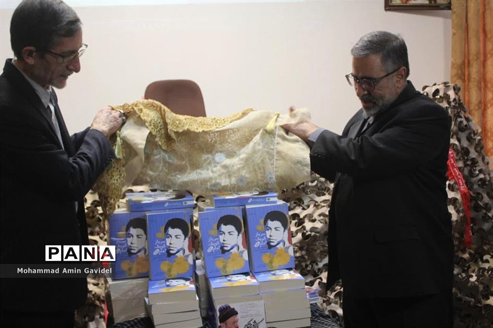 مراسم رونمایی وامضای کتاب سرباز کوچک امام