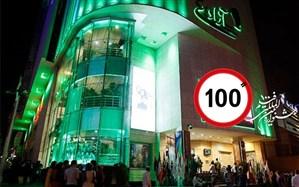 پردیس سینمایی آزادی میزبان جشنواره بینالمللی فیلم ۱۰۰ شد
