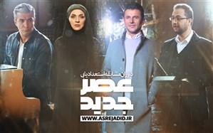 نونهالی، حیایی، حسینی و عظیمینژاد میزبان استعدادهای ایرانی