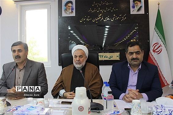 گردهمایی تخصصی هسته گزینش آموزش و پرورش استان بوشهر