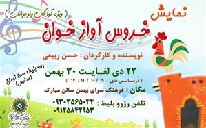 نمایش«خروس آوازخوان» در فرهنگسرای بهمن
