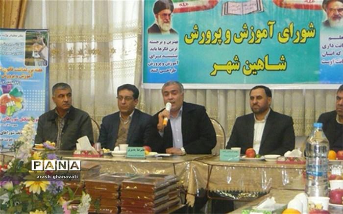 نهمین جلسه شورای آموزش و پرورش شاهین شهر