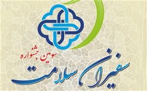 سومین جشنواره سفیران سلامت دانش آموزی در البرز برگزار خواهد شد
