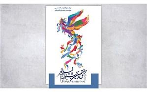 اکران رایگان ۱۴ فیلم جشنواره فجر برای دانشآموزان اردبیلی